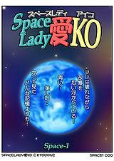 Space Lady 愛KO