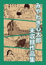 みやわき心太郎 未収録作品集