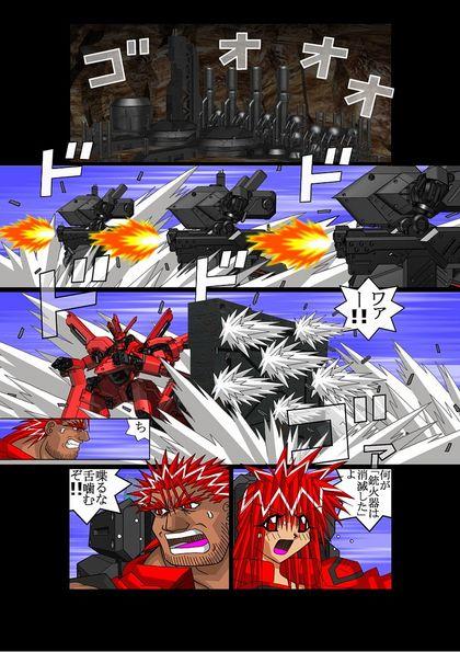 赤-SEKI- 02