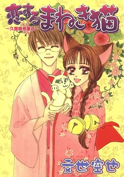 恋するまねき猫 ~久我原骨董店~ 1