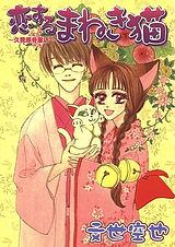恋するまねき猫 ~久我原骨董店~