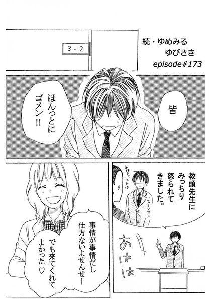ゆめみるゆびさき episode#173