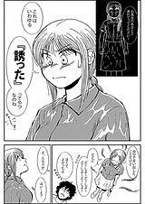 みんなの禁忌(三つ編み娘とヒゲ男・の続き)act.29