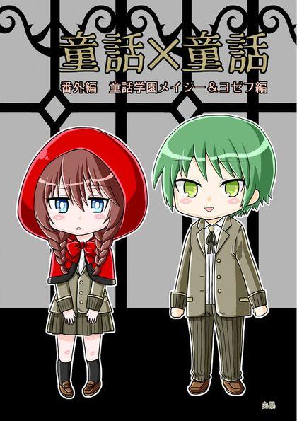 童話×童話 10話番外編