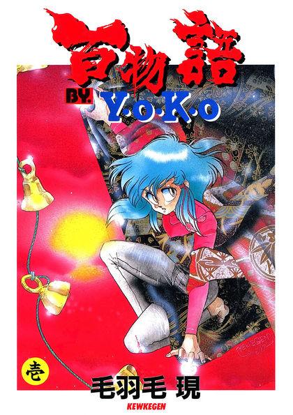 百物語 BY. Y・O・K・O(ラポートコミックス版) 1