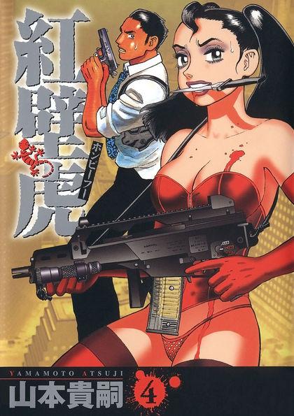 紅壁虎(ホンピーフー) 4巻