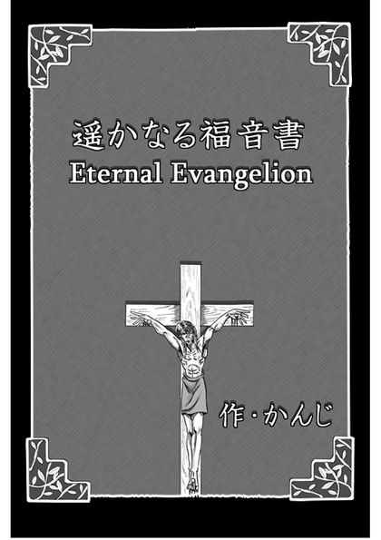 遥かなる福音書 第1部第1章