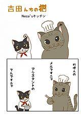 吉田んちの猫 第18話