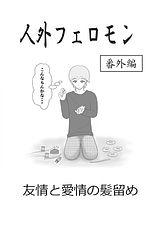 【BL】人外フェロモン 3.5話