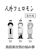 【BL】人外フェロモン 4.5話