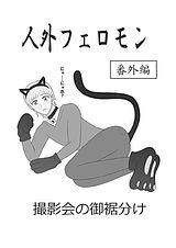 【BL】人外フェロモン 6.5話