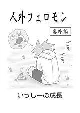 【BL】人外フェロモン 7.5話