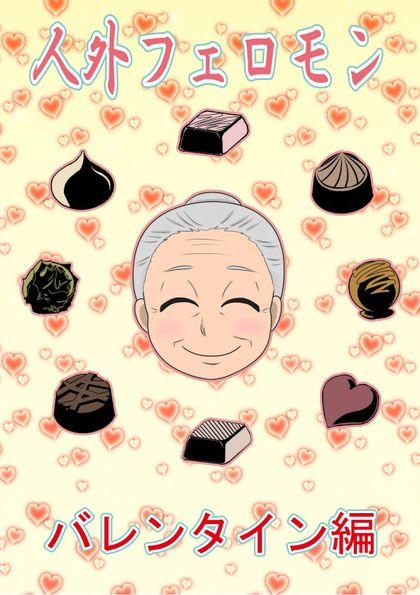 【BL】人外フェロモン バレンタイン編 ハッピーバレンタイン