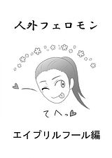 【BL】人外フェロモン エイプリルフール編