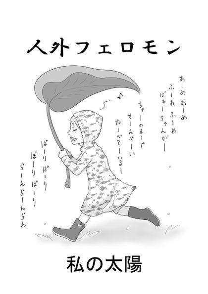 【BL】人外フェロモン 梅雨編 私の太陽