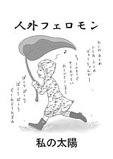 【BL】人外フェロモン 梅雨編
