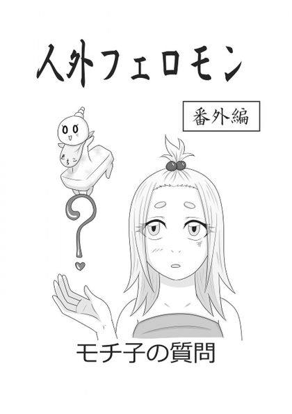 【BL】人外フェロモン 11.5話 モチ子の質問