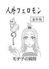 【BL】人外フェロモン 11.5話