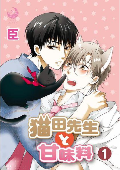 猫田先生と甘味料 1巻
