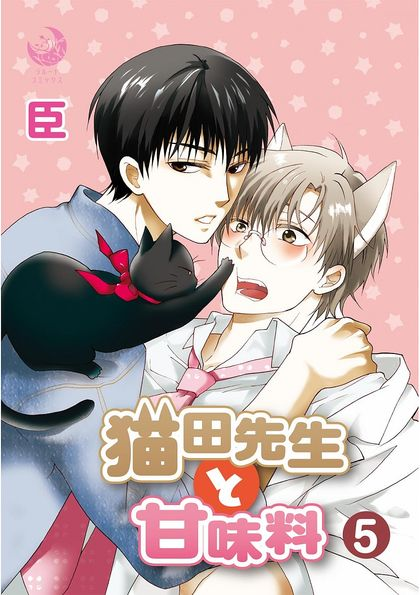 猫田先生と甘味料 5巻