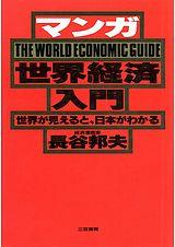 マンガ世界経済入門 世界が見えると、日本がわかる