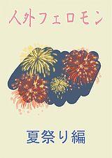 【BL】人外フェロモン 夏祭り編