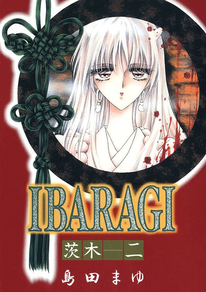 IBARAGI ‐茨木‐ 2巻