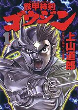鉄甲神剣ゴウジン 1巻
