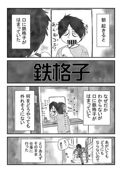 鉄格子 (読切)