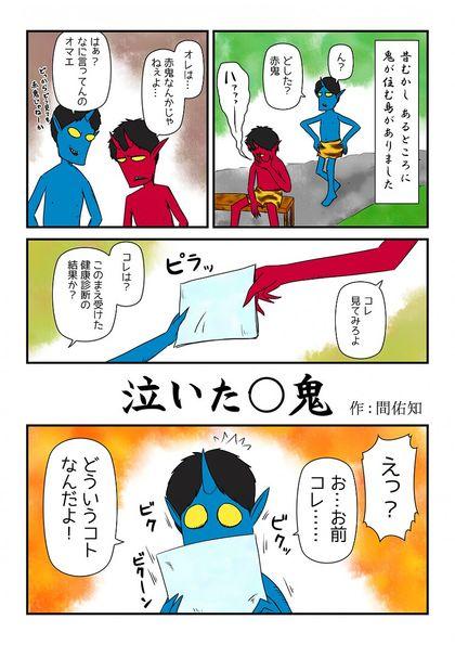 泣いた〇鬼 (読切)