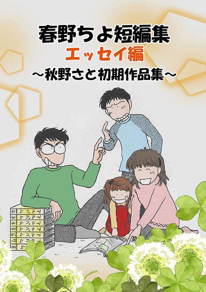 春野ちよ短編集 エッセイ編 ~秋野さと初期作品集~