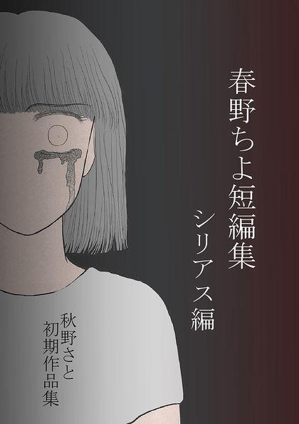 春野ちよ短編集 シリアス編 ~秋野さと初期作品集~