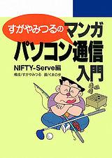 すがやみつるのマンガパソコン通信入門 NIFTY-Serve編