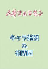 【BL】人外フェロモン キャラ説明