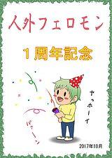 【BL】人外フェロモン 1周年記念