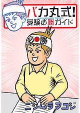 バカ丸式!受験必勝ガイド