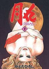 月丸 -ワイルド・ムーン-