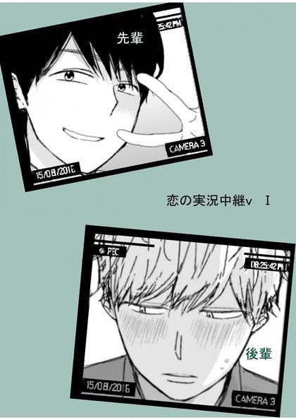 (BL)恋の実況中継v 1巻