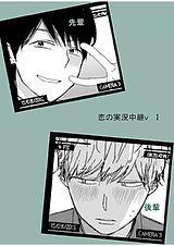 (BL)恋の実況中継v