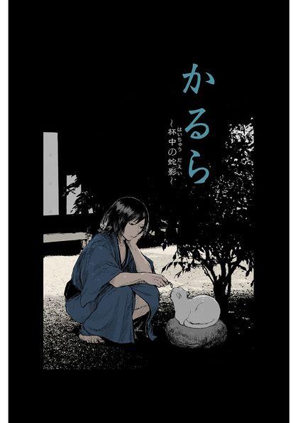 かるら〜杯中の蛇影〜 1