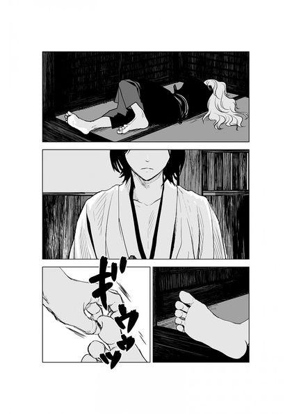 かるら〜杯中の蛇影〜