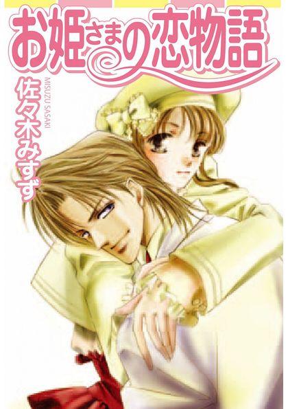 お姫さまシリーズ 1 お姫さまの恋物語