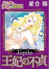 【星合操の秘密の図書館】Jupiter(ユピテル)王妃の不貞