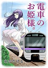 電車のお姫様。