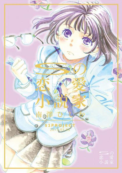 Sの恋愛小説家