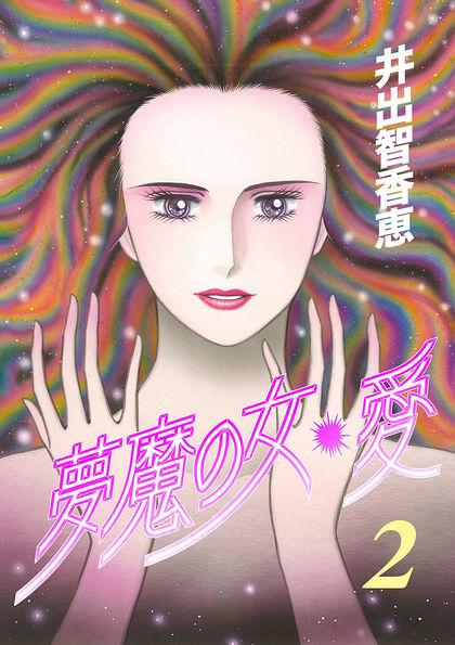 夢魔の女・愛 2