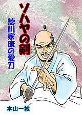 ソハヤの剣 ‐徳川家康の愛刀‐