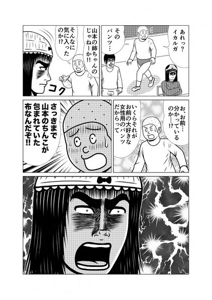 炎の男 イカルガ 第六話