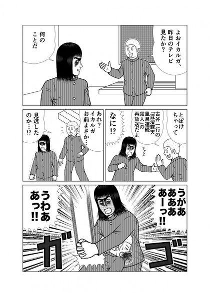 炎の男 イカルガ 第七話