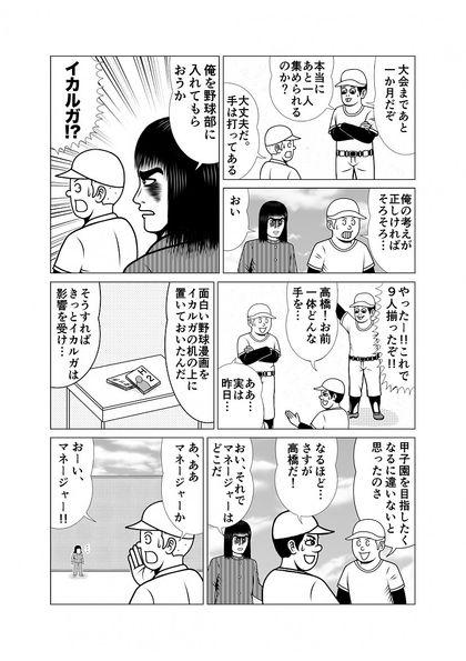 炎の男 イカルガ 第十話